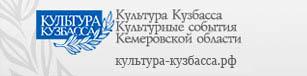 Культура Кузбасса
