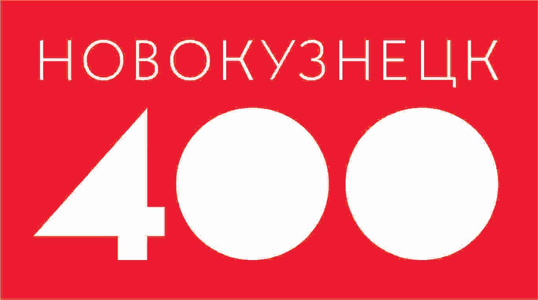 Новокузнецк400