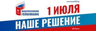 Общероссийское голосование по поправкам в Конституцию РФ 1 июля 2020